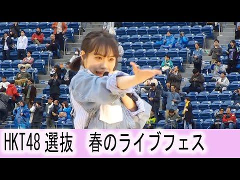 HKT48選抜 AKB48グループ 春のライブフェス in 横浜スタジアム 早送りカレンダー メロンジュース 意志 しぇからしか!  桜、みんなで食べた 12秒 最高かよ