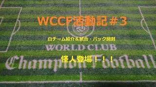 「WCCF」 レギュラーチーム(白チーム)紹介・パック開封 [WORLD CLUB Champion Football]