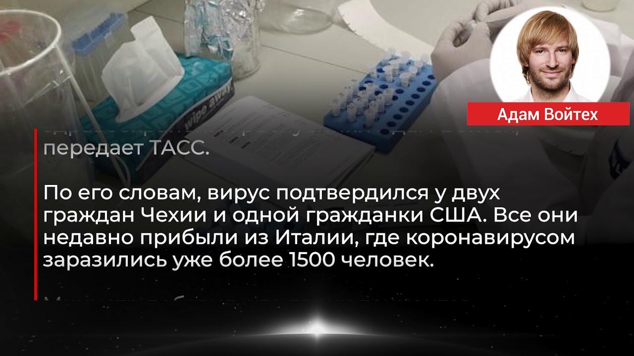 В Чехии сообщили о первых случаях заражения коронавирусом