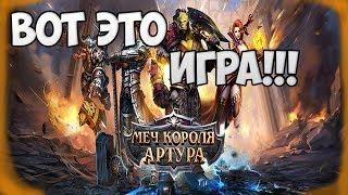 видео обзор игры в ВК Меч короля Артура