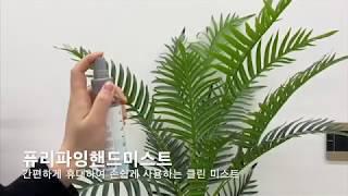 코로나19 방역용품 - 손소독제 추천 / 퓨리파잉 핸드…