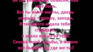 Алина - Я Без Тебя Не Могу with Lyrics