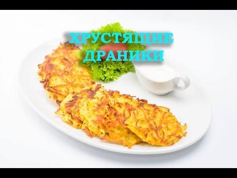 Как приготовить хрустящие картофельные драники