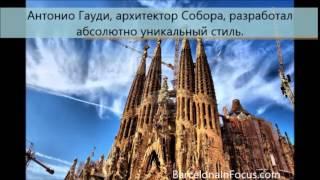 Достопримечательности Барселоны: Sagrada Familia/ Саграда Фамилия(Саграда Фамилия-пожалуй, наиболее яркая достопримечательность Барселоны, символ города и предмет непрекра..., 2014-04-11T12:02:18.000Z)