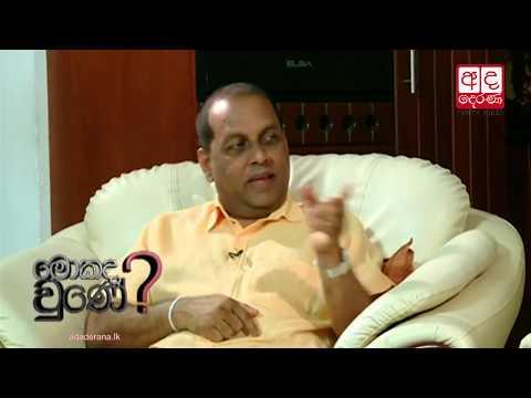 What Happened? - Mahinda Amaraweera