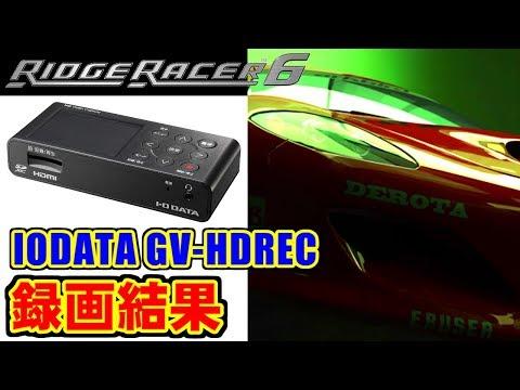 [GV-HDREC] リッジレーサー6 [PC不要録画]