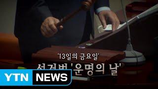 13일의 금요일, 임시국회 본회의 격돌할까? / YTN