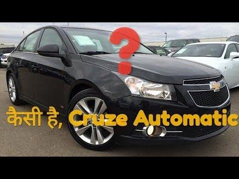 Chevrolet Cruze 2.0 Automatic | 2009-2017 | Honest Review After 46000 Kms |#Car_School