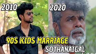 90s Kids Marriage Sothanaigal   Micset   Sothanaigal @Mic Set @Sothanaigal  #Micset
