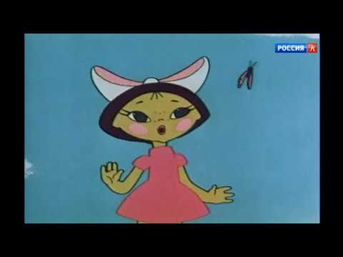 Мультфильм советский про девочку грязнулю