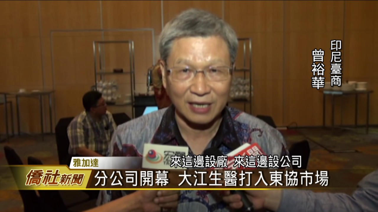 64k典藏版_響應新南向政策大江生醫前進印尼—宏觀僑社新聞 - YouTube