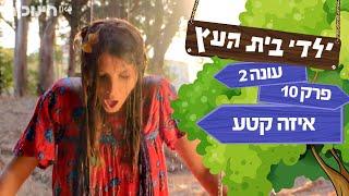 ילדי בית העץ עונה 2 | פרק 10 - איזה קטע