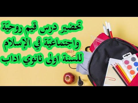تحضير درس قيم روحيّة واجتماعيّة في الإسلام للسنة اولى ثانوي اداب - YouTube