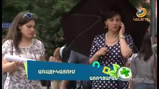 Առողջարան 06 07 2017