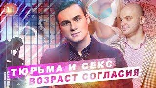 СОБОЛЕВ НИколай feat Шурыгина. Возраст согласия.