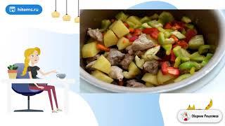 Рагу со свининой овощами протертыми томатами и розмарином Рецепт как приготовить