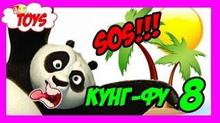 Панда Кунг Фу 3 Игрушки  По на Необитаемом Острове