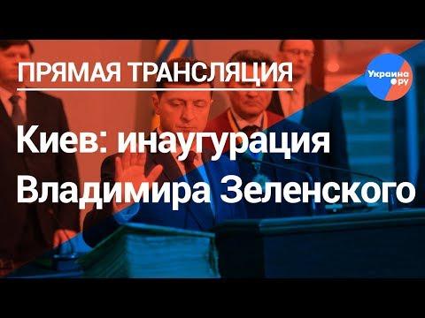 Киев: инаугурация Владимира