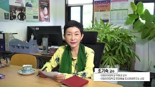 이화여대 문화예술도시재생연구소 조기숙 소장님을 만나다!…
