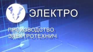 Электро 28 11 15(ООО «Электро» зарегистрировано в г. Новосибирске в 1996г. Компания является динамично развивающимся предпри..., 2016-08-02T11:26:47.000Z)
