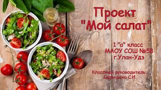 """Проект """" Мой салат"""""""