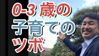 藤井聡太棋士で話題のモンテッソーリ教育. 運動の敏感期!一番わかりや...
