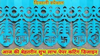 Gambar cover Shubh labh paper cutting design | diwali decoration | paper cutting kaise karen | by Dk Sabkuch