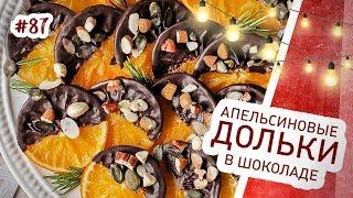 Апельсиновые дольки в шоколаде - полезный и простой десерт! Рецепт домашних цукатов
