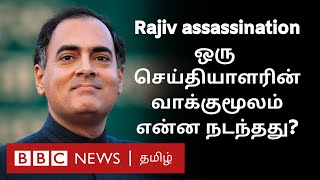 What happened to Rajiv Gandhi in Sriperumbudur Tamil Nadu?