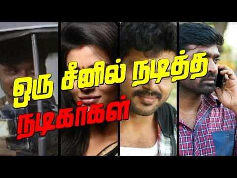 Cinema Facts : List of Famous Actors who acted in One Scene | Vijay Sethupathi | Santhanam  | Trisha