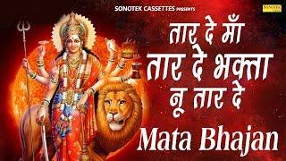 शुक्रवार स्पेशल भजन तार दे माँ तार दे भक्ता नू तार दे Mata Rani Bhajan Bhajan Kirtan
