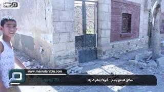 مصر العربية | سكان المقابر بمصر .. أموات بعلم الدولة