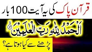 Ye Qurani Ayat pharnay se Kiya Hota Hay | Benefits Of Surah Fatiha | Peer e Kamil Wazaif