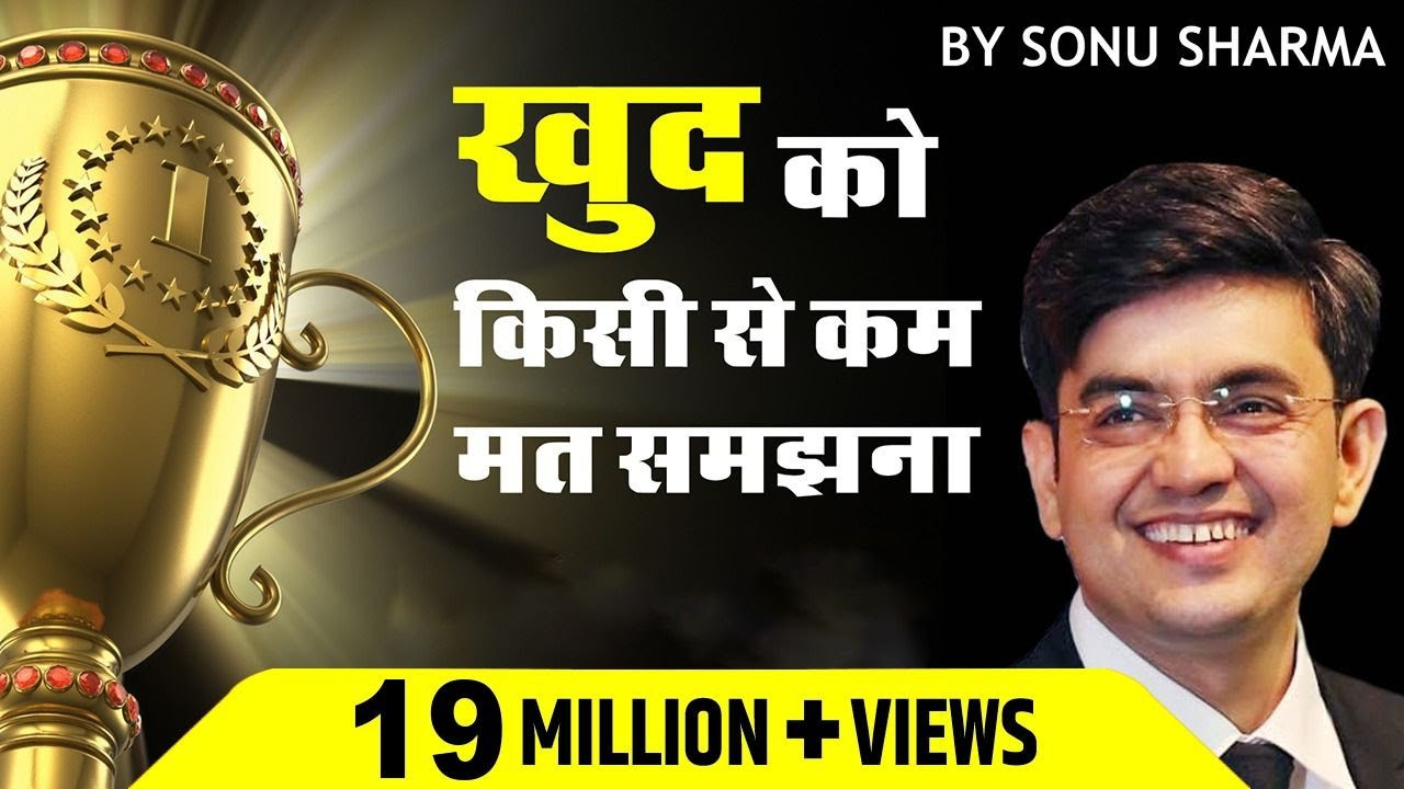 Download ख़ुद को किसी से कम मत समझना | Sales Motivation | Sonu Sharma | Best Motivational Video
