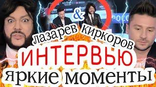 Сергей Лазарев и Филипп Киркоров - пресс-конференция / Евровидение 2019, песня Scream и Россия