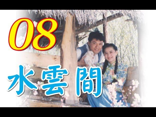 『水雲間』 第8集(馬景濤、陳德容、陳紅、羅剛等主演) #跟我一起 #宅在家