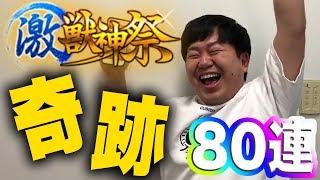 【モンスト】リベンジ激獣神祭80連!!諦められない弁財天!果たして結果は・・・?【GameMarket】