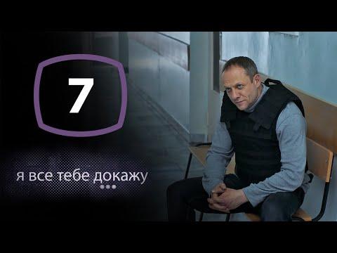 Сериал Я все тебе докажу: Серия 7 | ДЕТЕКТИВ 2020