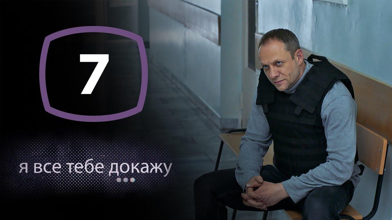 Сериал Я все тебе докажу: Серия 7 | ДЕТЕКТИВ 2020 - YouTube
