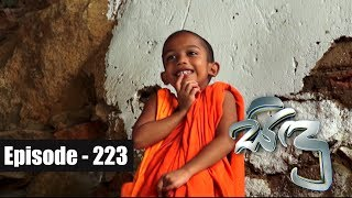 Sidu  Episode 223 14th June 2017 Thumbnail
