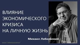 Влияние экономического кризиса на личную жизнь Михаил Лабковский