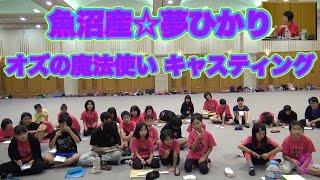 先日のキャスティングの様子です。 2015 KIDS MUSICAL PROJECT 魚沼産☆...