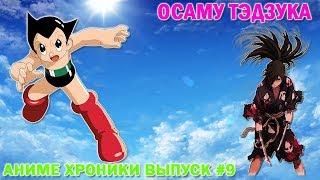 Аниме хроники #9 (Осаму Тэдзука один из самых влиятельных людей в сфере аниме)