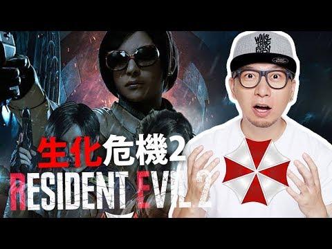 準備好嚇餐死自己~ 生化危機!|Resident Evil 2 生化危機2 📅 2019-1-25