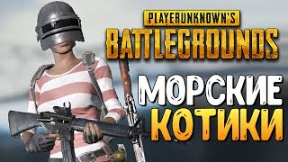 ТАКТИКА МОРСКИХ КОТИКОВ! - PLAYERUNKNOWN'S BATTLEGROUNDS