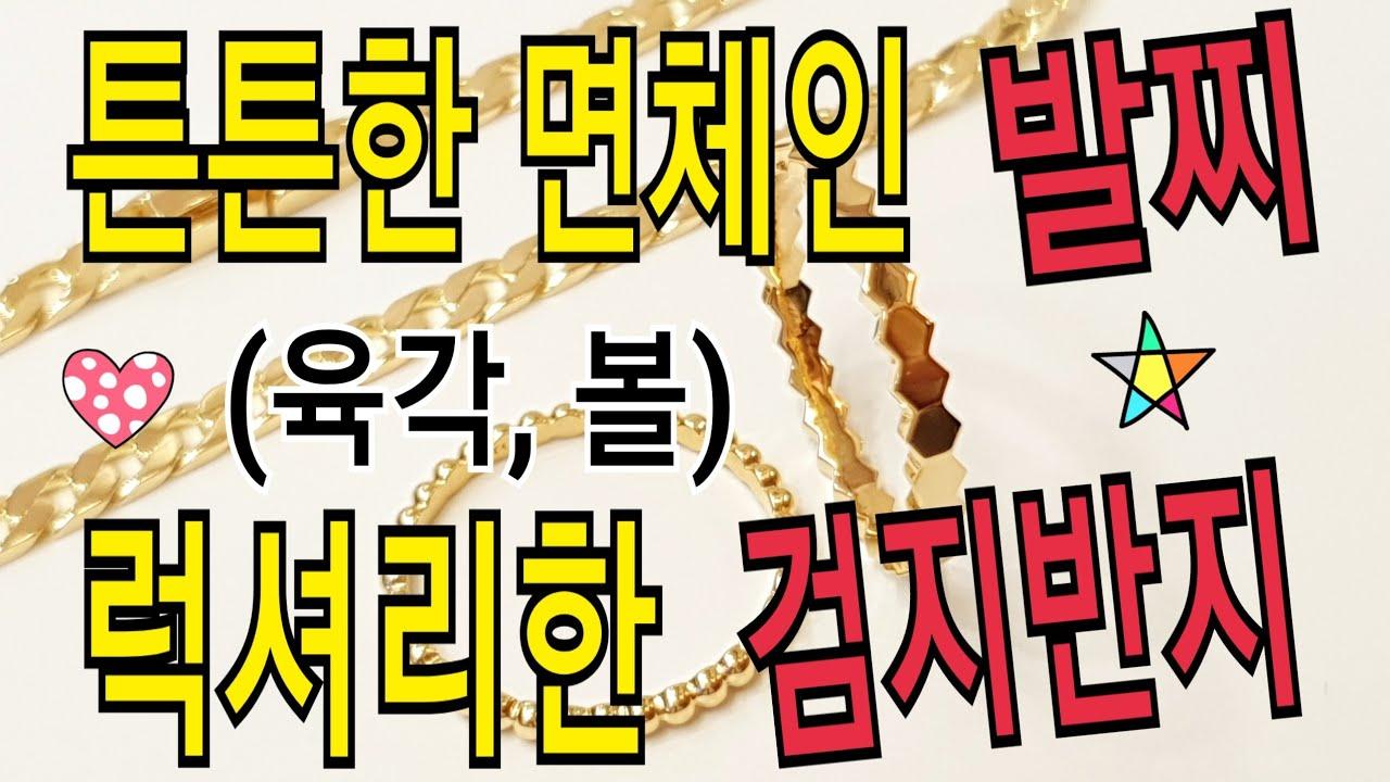 튼튼한 면체인 발찌와👑 럭셔리한 검지반지(육각, 볼)🎁/이종원의주원쥬얼리