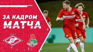 За кадром матча «Спартак» — «Локомотив»
