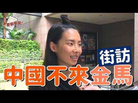 【街訪】中國不來金馬獎了!?台灣電影可惜還得利!台灣民眾怎麼說! 【不要偷偷說】20190808│三立iNEWS