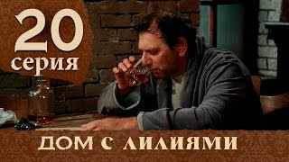 Дом с лилиями. Серия 20. House with lilies. Episode 20.