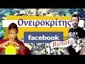 Ponzi |  Ονειροκρίτης του Facebook